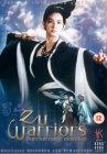 Zu Warriors From The Magic Mountain [1983]