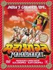 Mahabharat [1988]