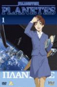 Planetes - Vol. 1 DVD