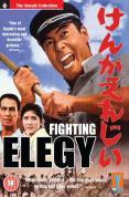 Fighting Elegy [1966]