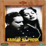 Kaagaz Ke Phool [1959]