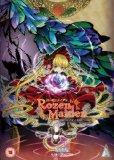 Rozen Maiden & Traumend Collection [DVD]