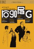 RoGoPaG (Masters of Cinema) (DVD)