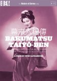 BAKUMATSU TAIYÔ-DEN (Masters of Cinema) (DVD)