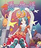 Tsukimonogatari [DVD]