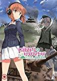 Girls Und Panzer: Der Film [DVD]