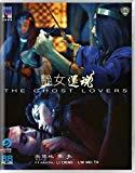 Ghost Lovers [Blu-ray]