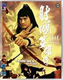 The Brave Archer [Blu-ray]
