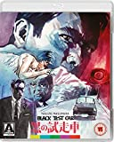 Black Test Car + The Black Report [Blu-ray]