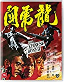 The Chinese Boxer [Blu-ray] [2021] [Region A & B]